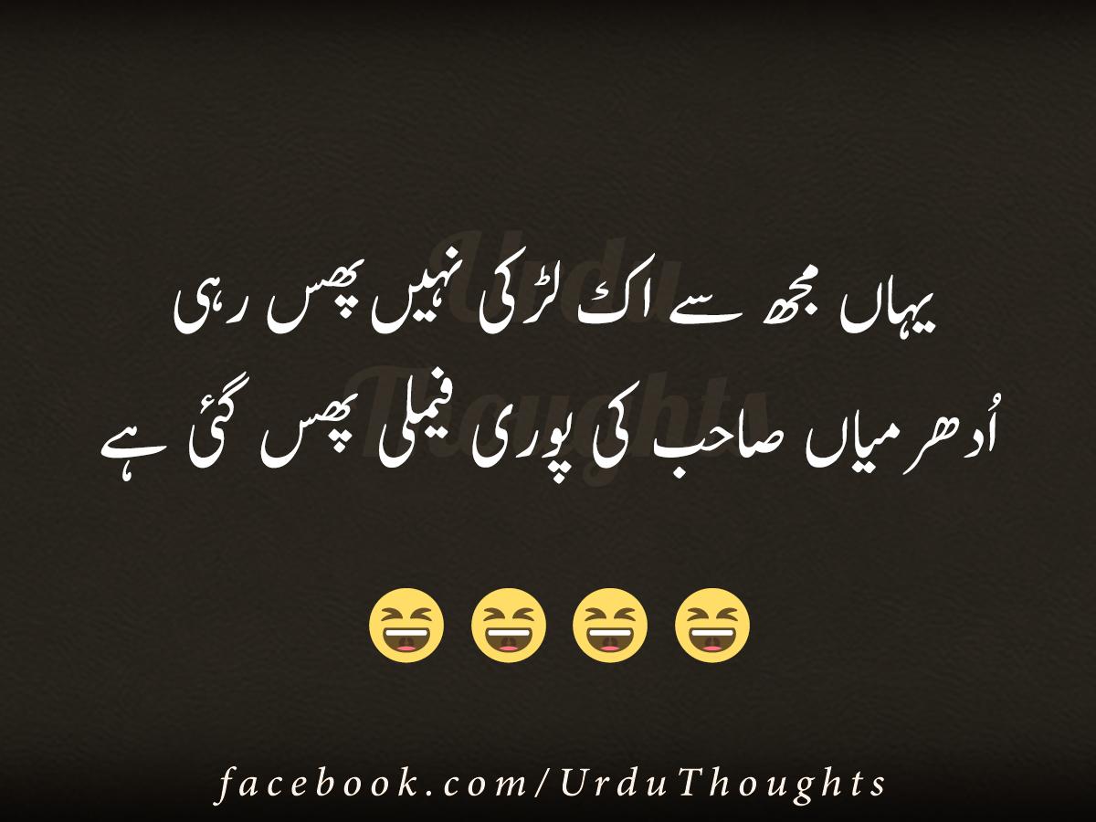 Funny Joke Day Urdu