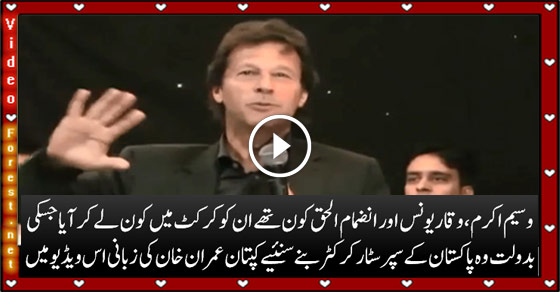 Imran Khan told how he discovered Pakistani Cricketer Wasim Akram, Waqar Younis and Inzamam ul haq