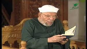 الشيخ متولي الشعراوي رحمه الله : من هو الصوفي .