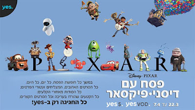 בפסח הקרוב, כל סרטי Pixar ב-Yes!