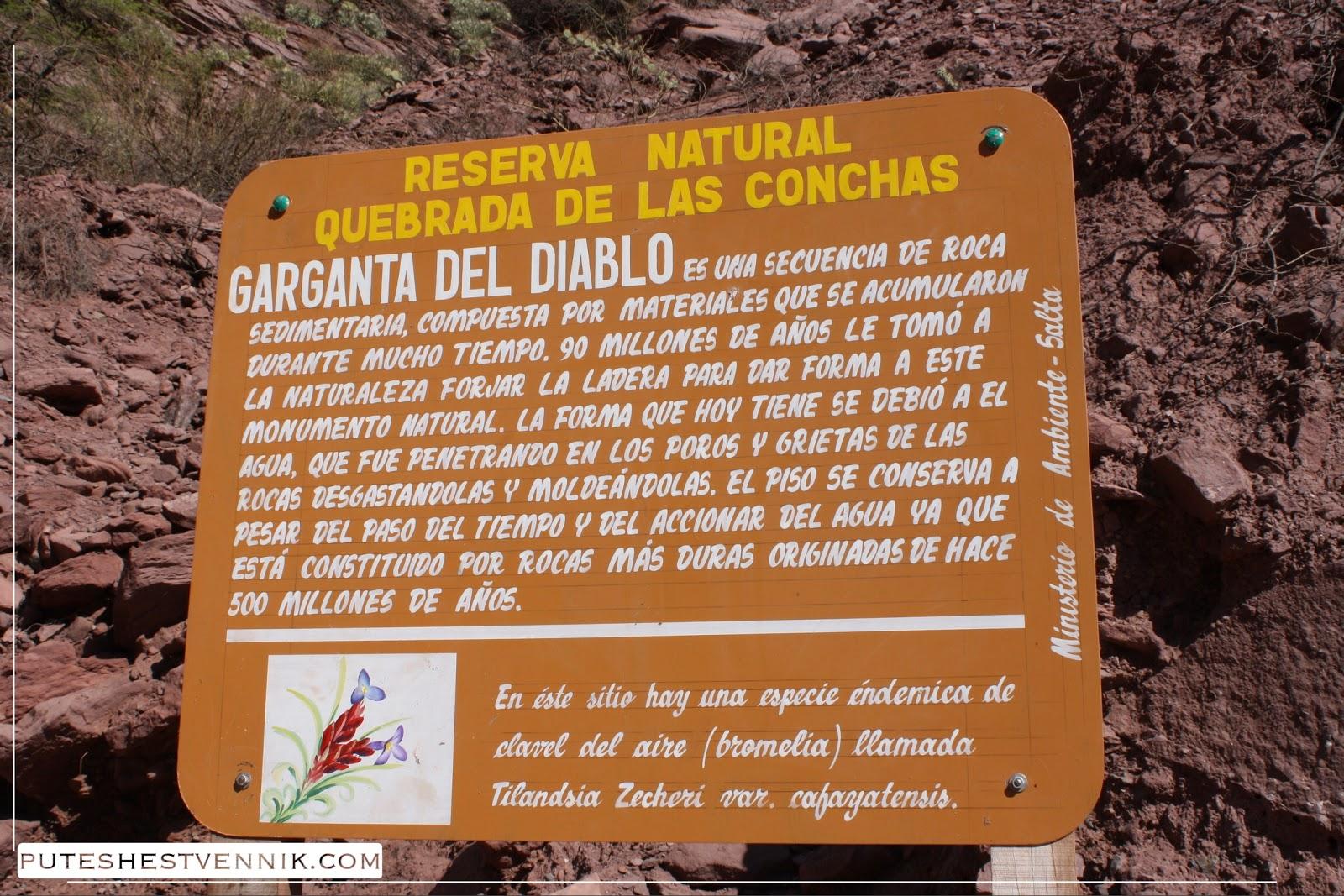 Природный парк среди скал и пустыни
