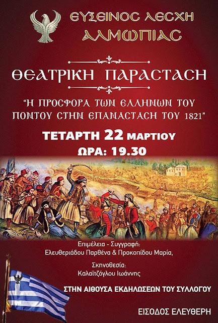 """Θεατρική παράσταση με θέμα: """"Η προσφορά των Ποντίων στην επανάσταση του 1821"""""""