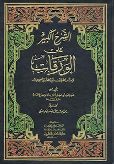 الشرح الكبير على الورقات لشهاب الدين أبي العباس أحمد بن قاسم الصباغ