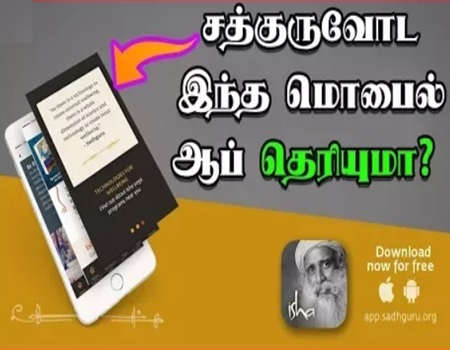 Sadhguru App – Official App to stay in touch with Sadhguru