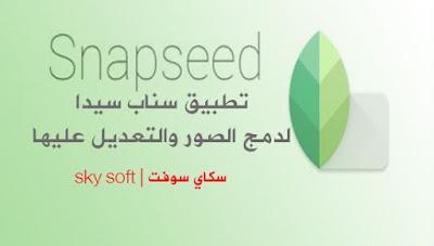 برنامج  تحمیل برنامج دمج وتعديل الصور للاندروید Snapseed تركیب وتجميع الصور مجانا للأندرويد