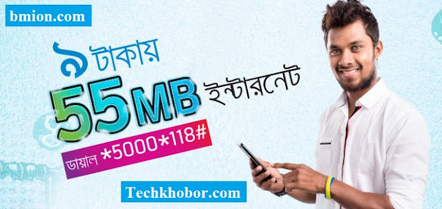 Grameenphone-55MB-2Days-9Tk-Dial-*5000*118#