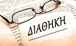 patra-afhse-spiti-metrhta-kai-lires-sto-komma-eksalloi-oi-syggeneis-egkateleipsan-th-syzygo