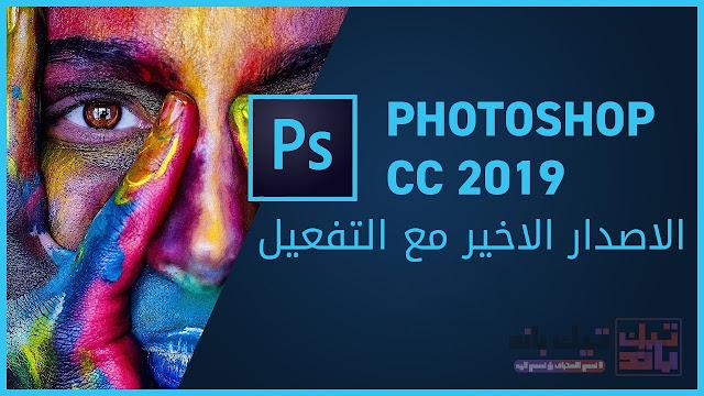 تحميل عملاق التصميم Adobe Photoshop 2019 الاصدار الجديد مع التفعيل