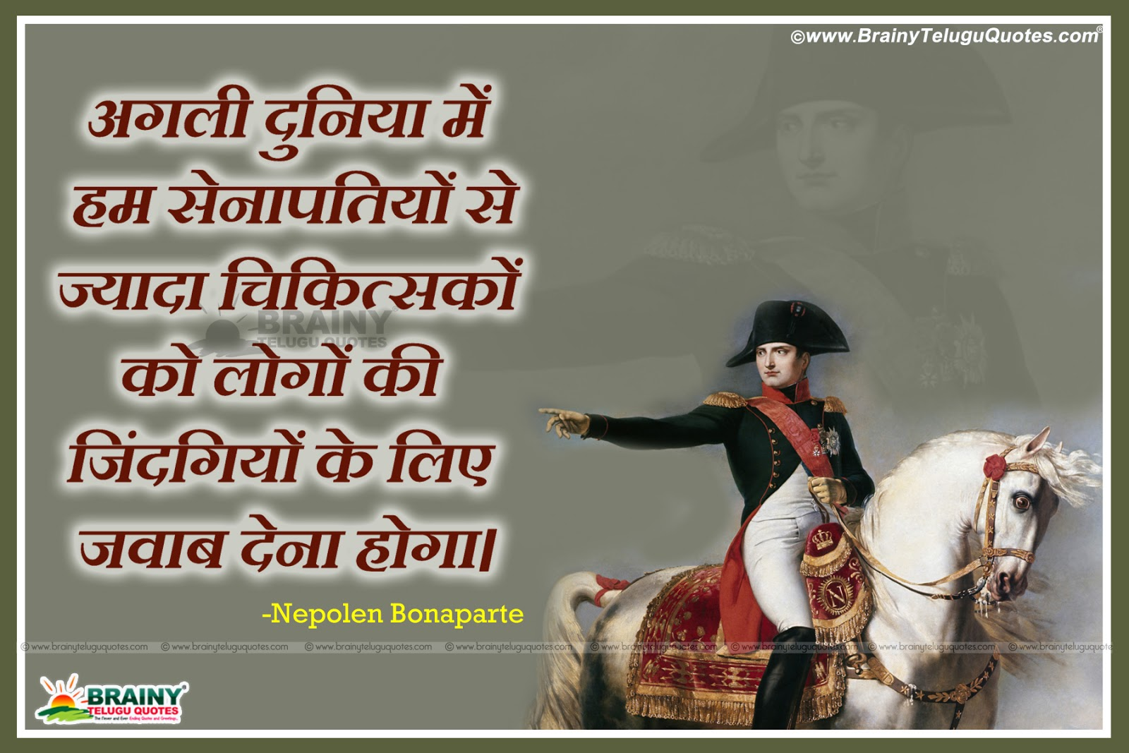 napoleon bonaparte essay napoleon bonaparte hindi quotes inspirational quotes of napoleon napoleon bonaparte hindi quotes inspirational quotes of napoleon