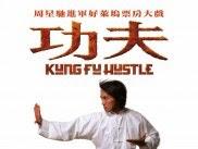 Download Film Kung Fu Hustle (2004)