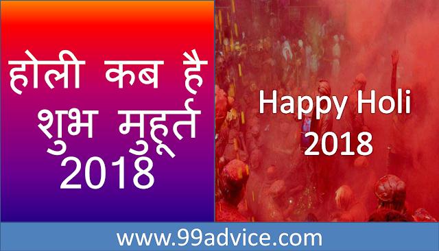 Holi 2018 date | Holi 2018 Puja Muhurat | Story Of Holi 2018