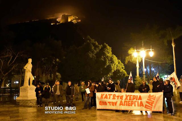 """Με κεντρικό σύνθημα """"Κάτω τα χέρια από την απεργία"""" η συγκέντρωση διαμαρτυρίας του ΠΑΜΕ στο Ναύπλιο (βίντεο)"""