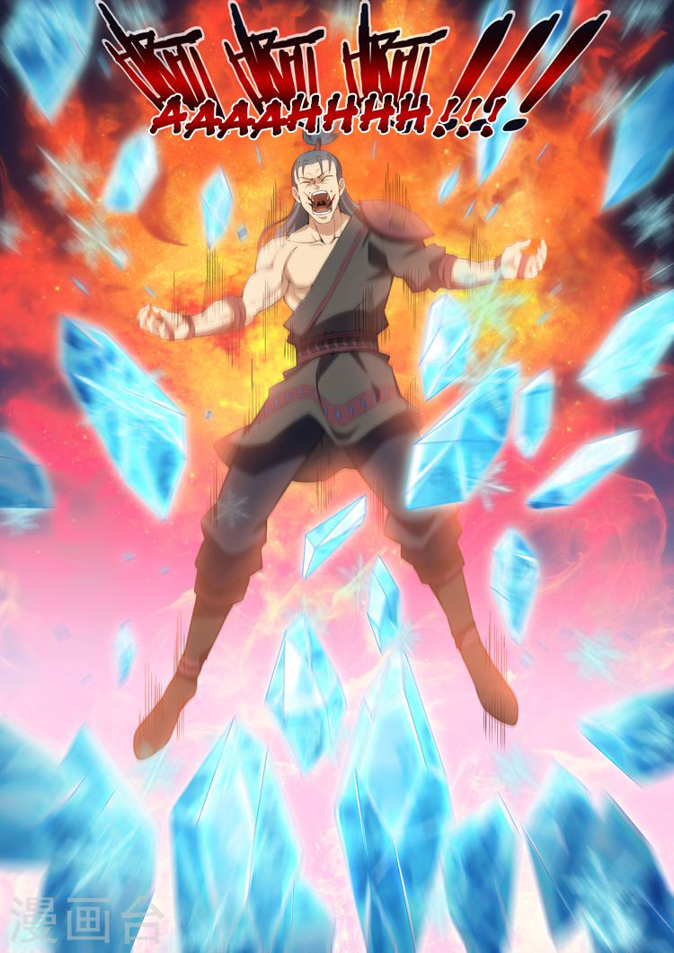 God of Martial Arts ตอนที่ 25 หน้า 4