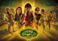 Maaragatha Naanayam 2017 Tamil Movie Watch Online
