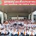 พรรคครูไทยเพื่อประชาชน  เปิดตัวว่าที่ผู้สมัคร สส. กว่า 400 คนทั่วประเทศ