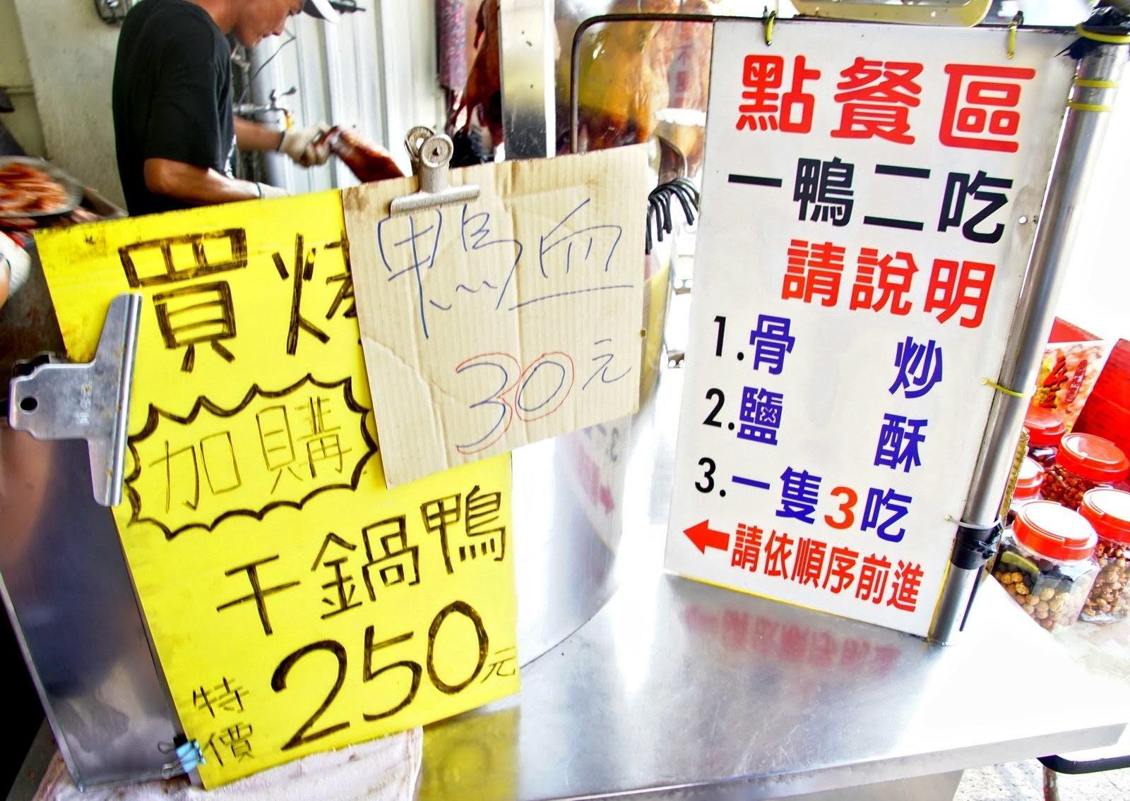 [台南][永康區] 名流北平烤鴨|中山南路排隊烤鴨店|食記