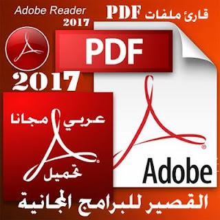 Adobe Reader 2017