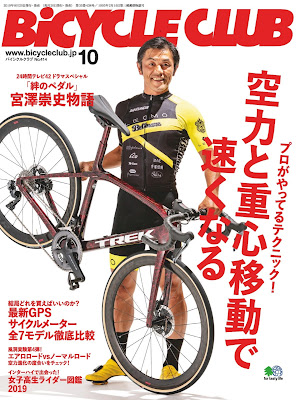 BiCYCLE CLUB (バイシクルクラブ) 2019年10月号 zip online dl and discussion