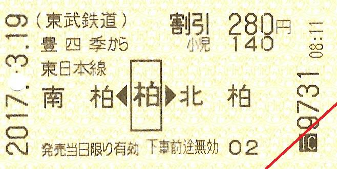 【柏だらけ!】東武鉄道 東武→JR東日本乗継割引乗車券1 豊四季駅