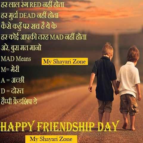 Friendship Day SMS Whatsapp Status Shayari for Her in Hindi