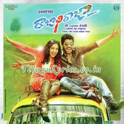 Rajadhi Raja 2016 Movie Audio Cd Cover, Posters, Images, Pictures, Pics, photos