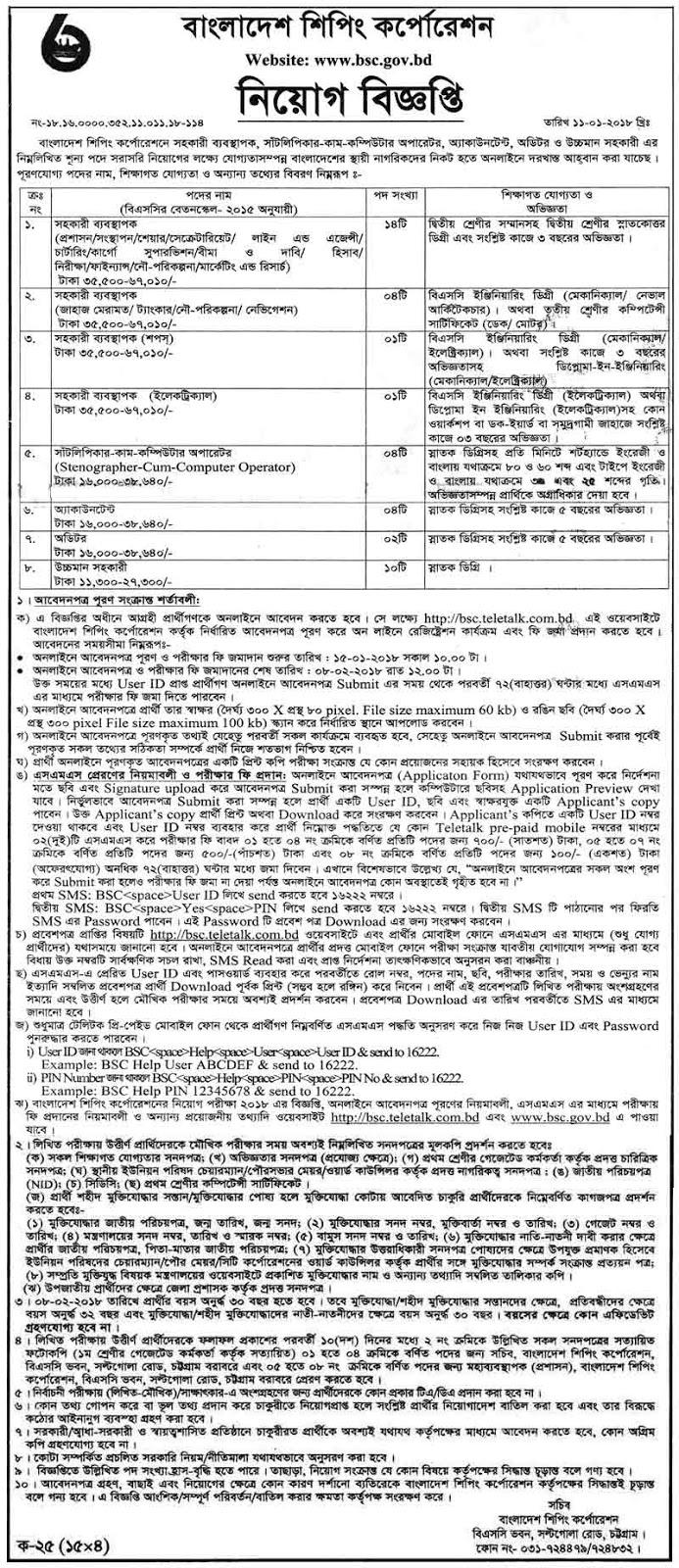 Bangladesh Shipping Corporation BSC Job Circular 2018 2