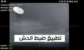 تحميل تطبيق ضبط الدش ضبط الأقمار للمبتدئين بدون تلفزيون ورسيفر للاندوريد والأيفون