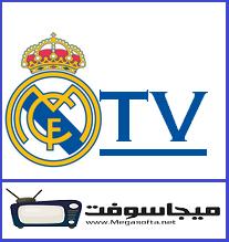 شاهد قناة ريال مدريد اليوم بث مباشر بدون تقطيع الان