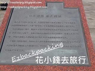 小樽運河公園歷史碑