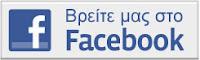 Ανακαλύψτε το αγαπημένο σας μουσικό στέκι στο Facebook