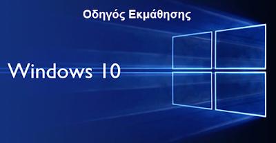 Online Tutorial για τα Windows 10 στα Ελληνικά από τη Microsoft
