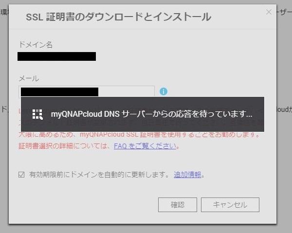 技術メモメモ: 無料で使えるサーバ証明書「Let's Encrypt」を