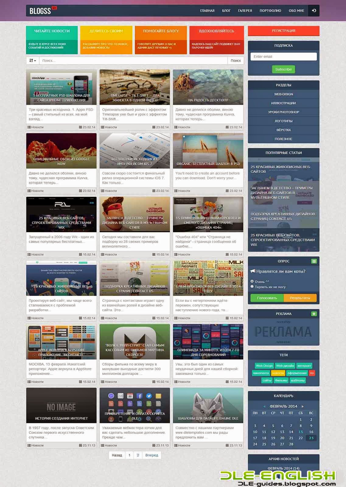 Template Blogss DLE 11.1 English