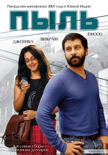 Khatarnak Ishq 2019 Full Hindi Dubbed Movie Download 1.5GB 720p HDRip