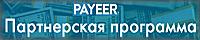 Партнерская Программа всемирной платежной системы Payeer