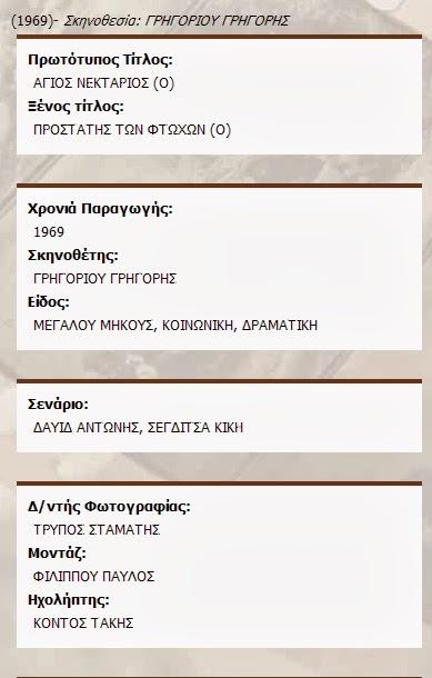 Ἕλλην Οὐρανόπαις  Ο Άγιος Νεκτάριος Πενταπόλεως (με βιβλιογραφία ... a6d5a7cbabc