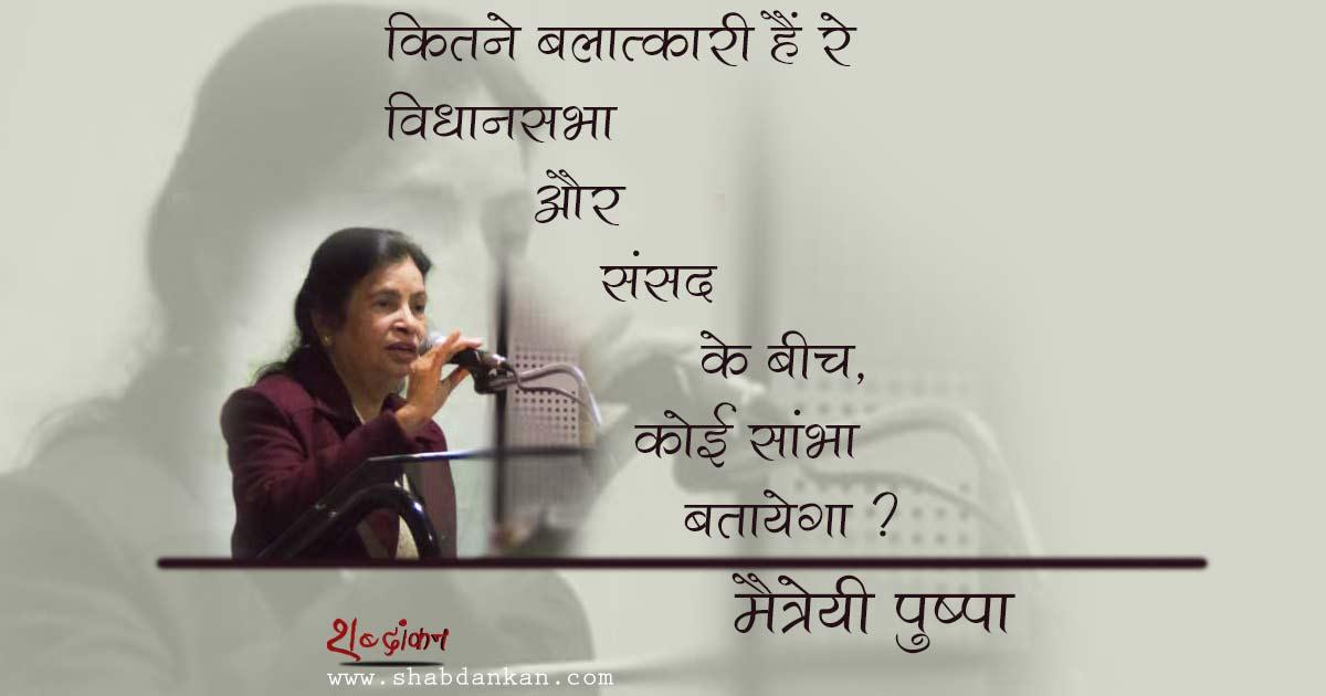 मैत्रेयी पुष्पा – हमने तुमको क्यों वोट दिये थे तुमको? #शब्दांकन