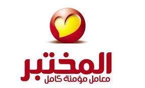 almokhtabar lab logo