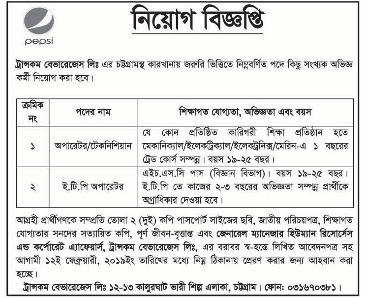 Pepsi Job Circular 2019 | Bangladesh Top Job Circular