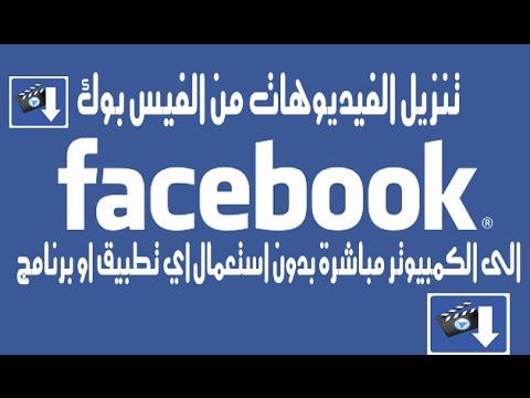 طريقة حفظ الفيديو من الفيسبوك