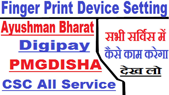 morpho setting in ayushman bharat pmgdisha digipay