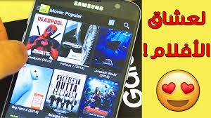 أفضل 10 تطبيقات لمشاهدة الأفلام مجانًا على الأندرويد