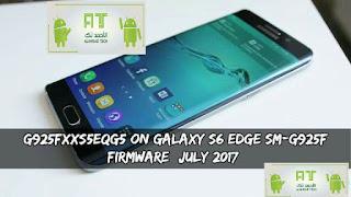 الروم الرسمي Nougat Galaxy S6 Edge SM-G925F - اندرويد الجمالي