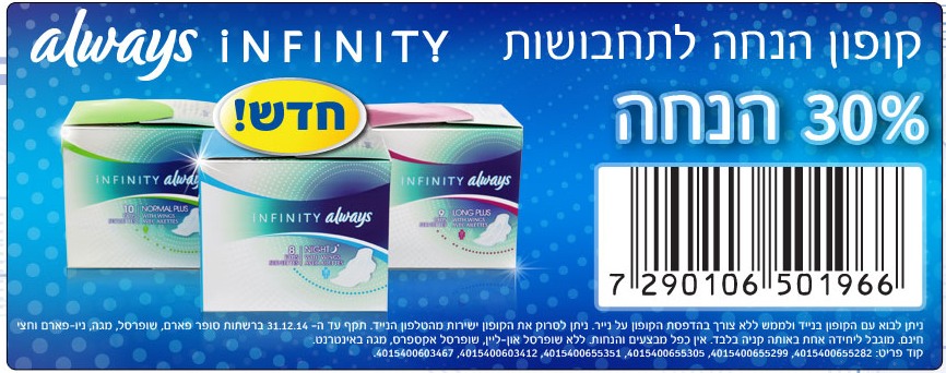 http://alwaysinfinity.co.il/coupon.html