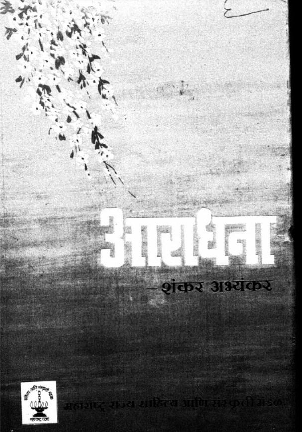 aradhana-shankar-abhyankar-आराधना-शंकर-अभयंकर