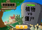 juegos plants vs zombies hengyi