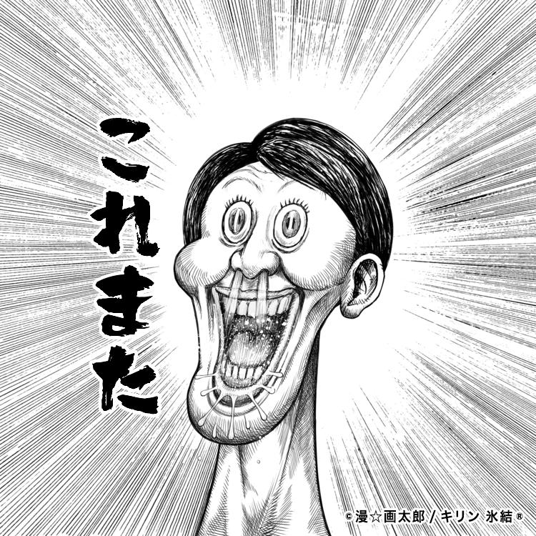 「これまた」の漫画太郎画像
