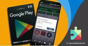 شرح موقع بطاقات جوجل بلاي مجانا