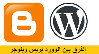 مقارنة شاملة بين مدونات Blogger ووردبريس