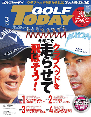 GOLF TODAY (ゴルフトゥデイ) 2019年03月号 zip online dl and discussion